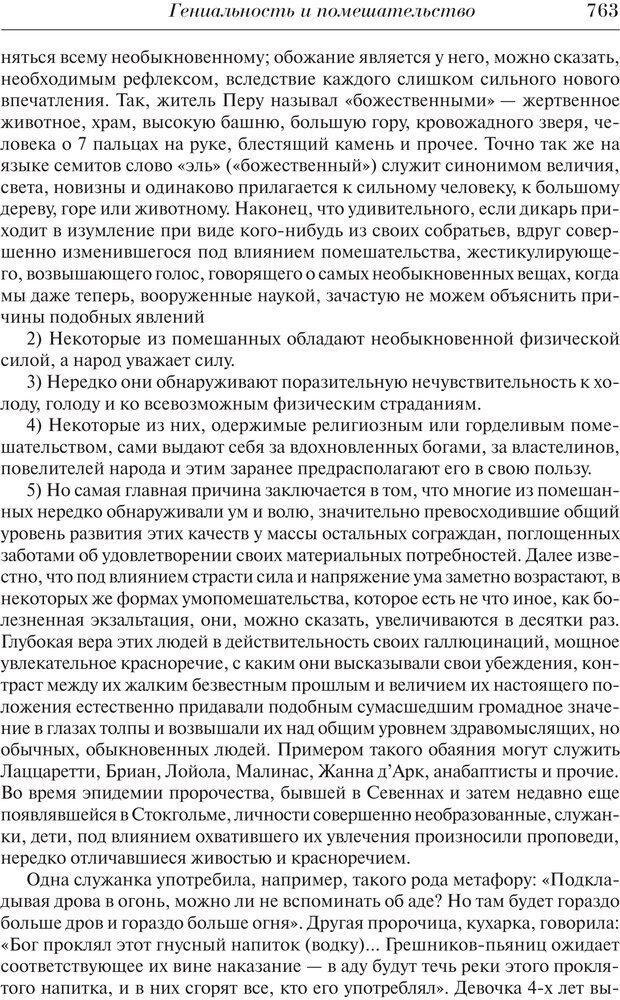 PDF. Преступный человек. Ломброзо Ч. Страница 759. Читать онлайн
