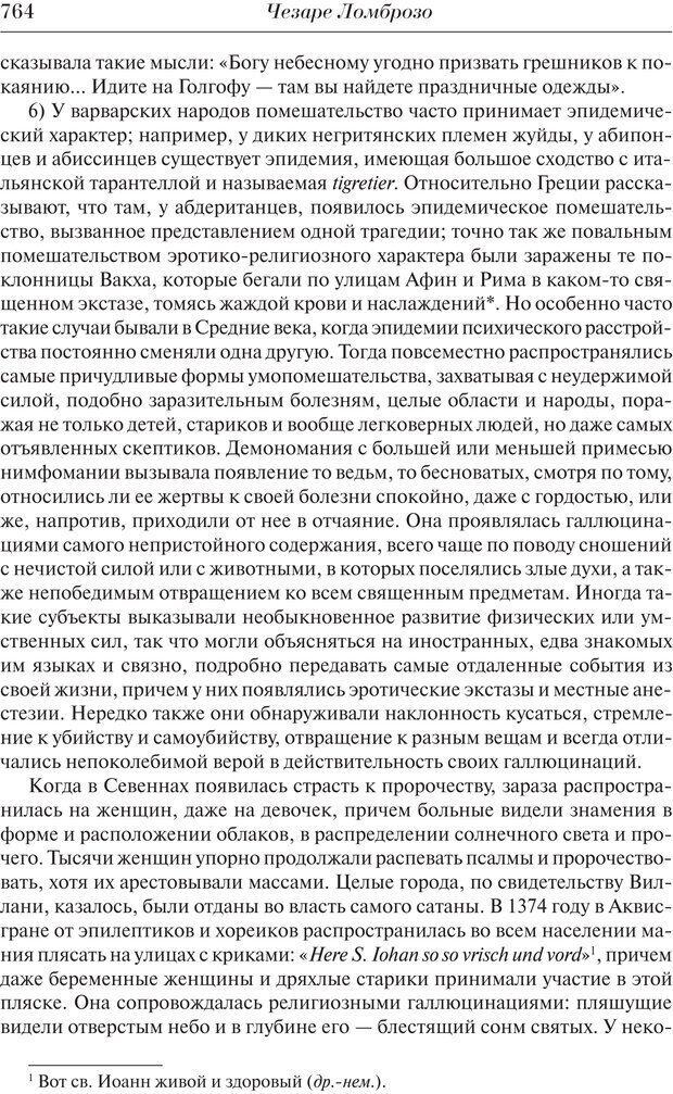 PDF. Преступный человек. Ломброзо Ч. Страница 760. Читать онлайн