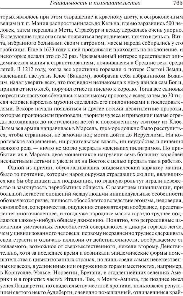 PDF. Преступный человек. Ломброзо Ч. Страница 761. Читать онлайн
