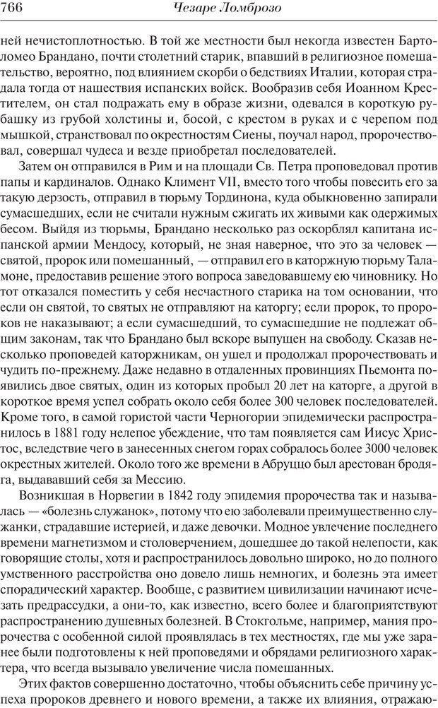 PDF. Преступный человек. Ломброзо Ч. Страница 762. Читать онлайн