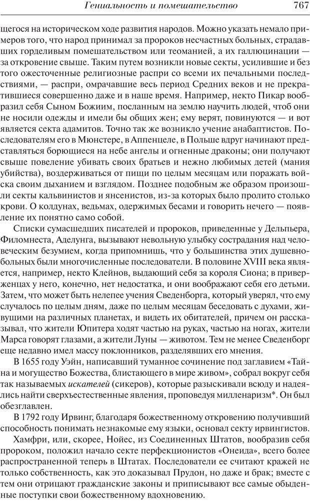 PDF. Преступный человек. Ломброзо Ч. Страница 763. Читать онлайн