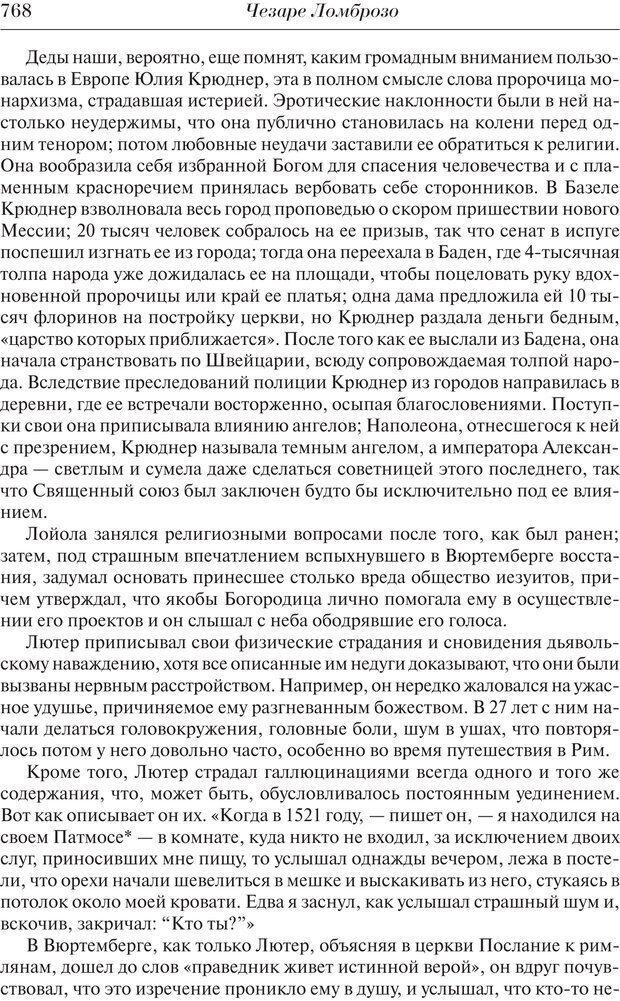 PDF. Преступный человек. Ломброзо Ч. Страница 764. Читать онлайн
