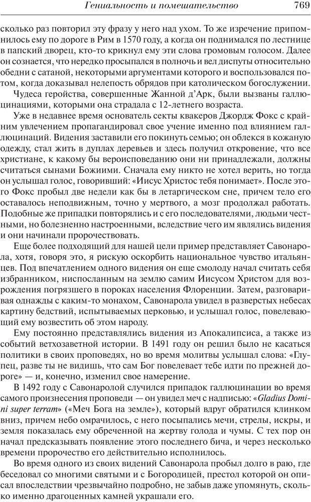 PDF. Преступный человек. Ломброзо Ч. Страница 765. Читать онлайн