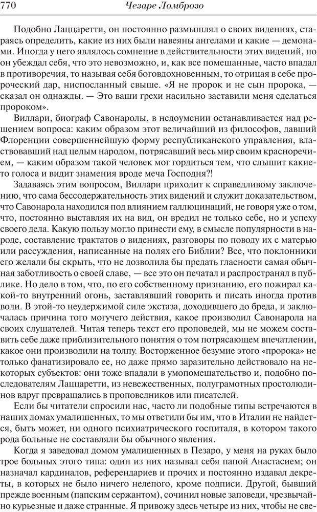 PDF. Преступный человек. Ломброзо Ч. Страница 766. Читать онлайн