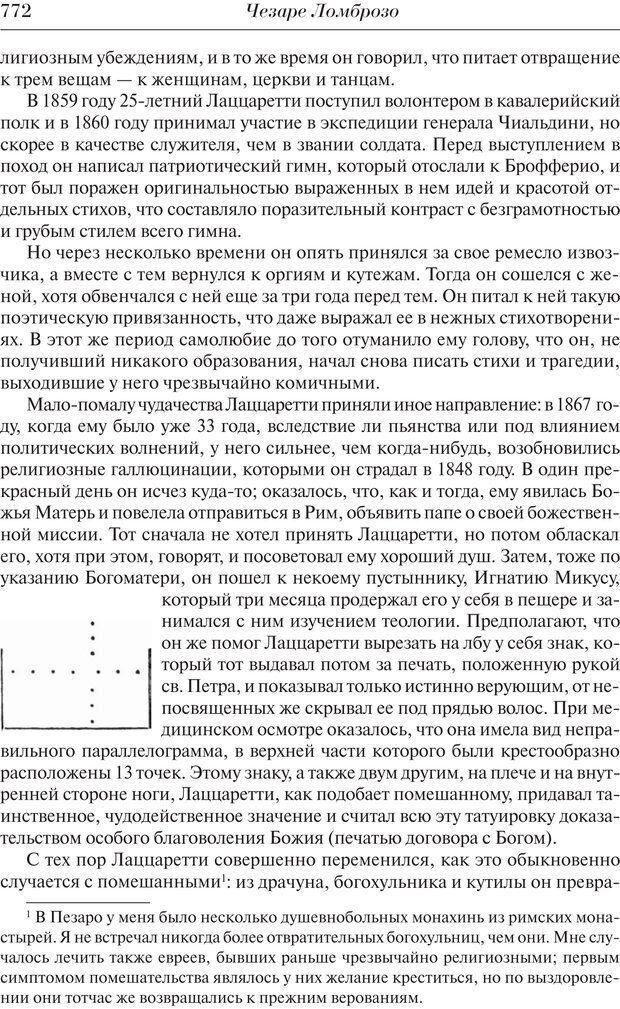 PDF. Преступный человек. Ломброзо Ч. Страница 768. Читать онлайн