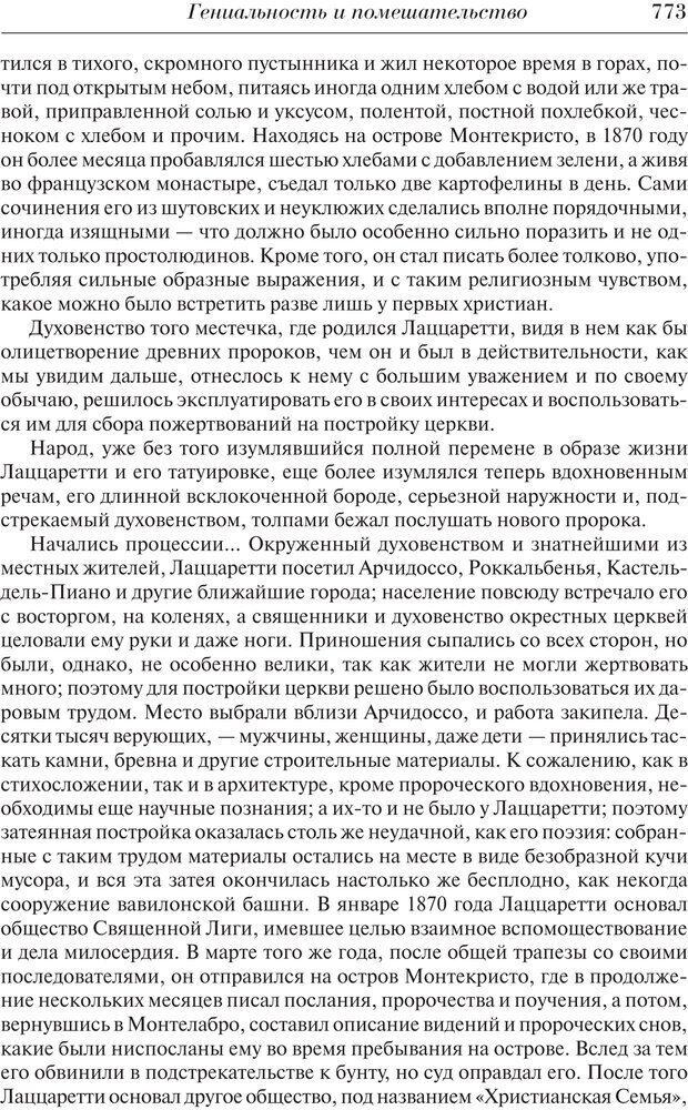 PDF. Преступный человек. Ломброзо Ч. Страница 769. Читать онлайн