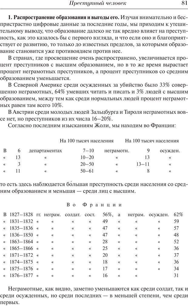 PDF. Преступный человек. Ломброзо Ч. Страница 77. Читать онлайн