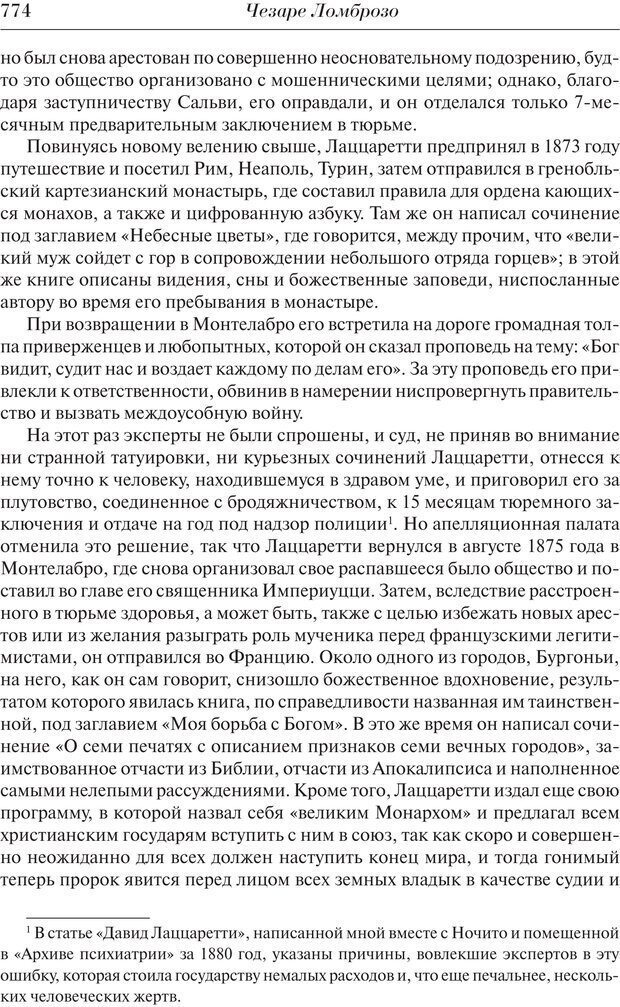 PDF. Преступный человек. Ломброзо Ч. Страница 770. Читать онлайн