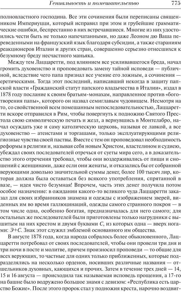 PDF. Преступный человек. Ломброзо Ч. Страница 771. Читать онлайн