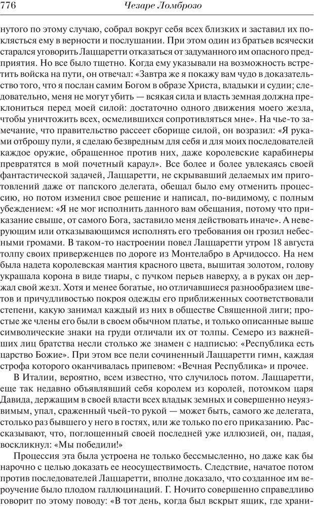 PDF. Преступный человек. Ломброзо Ч. Страница 772. Читать онлайн