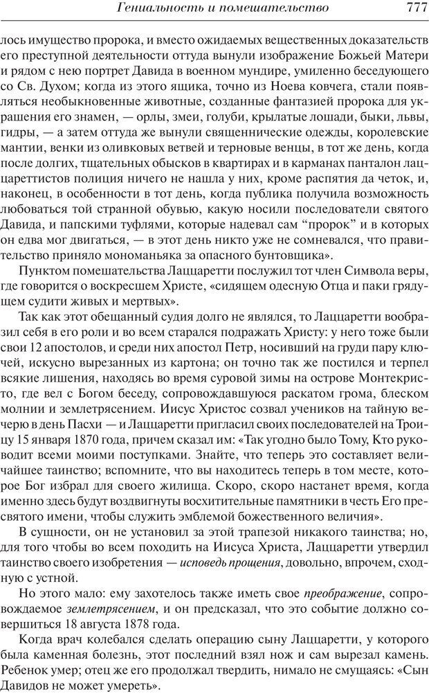 PDF. Преступный человек. Ломброзо Ч. Страница 773. Читать онлайн