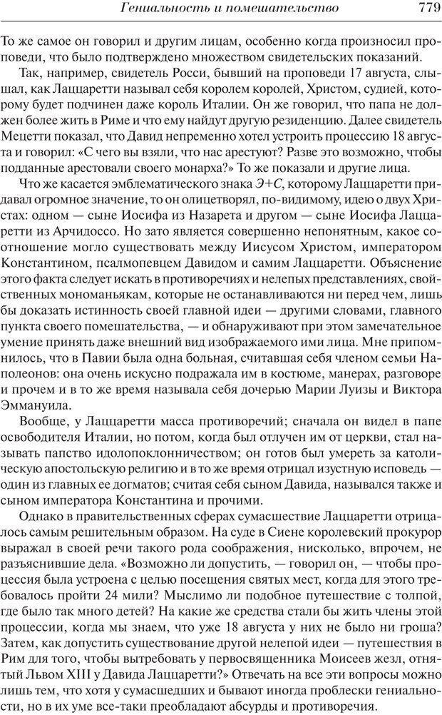 PDF. Преступный человек. Ломброзо Ч. Страница 775. Читать онлайн