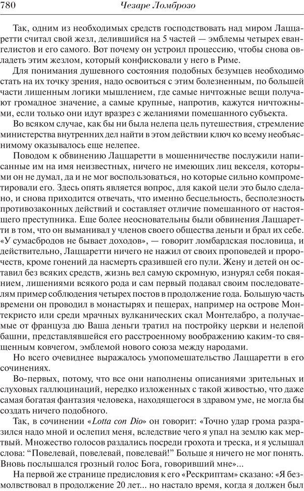 PDF. Преступный человек. Ломброзо Ч. Страница 776. Читать онлайн