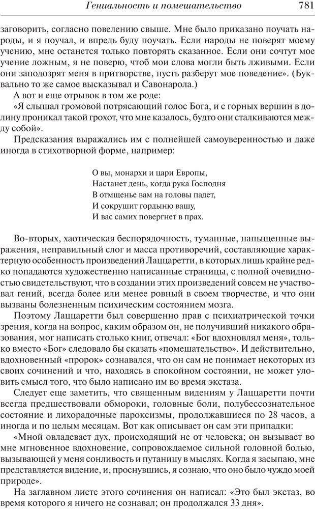 PDF. Преступный человек. Ломброзо Ч. Страница 777. Читать онлайн