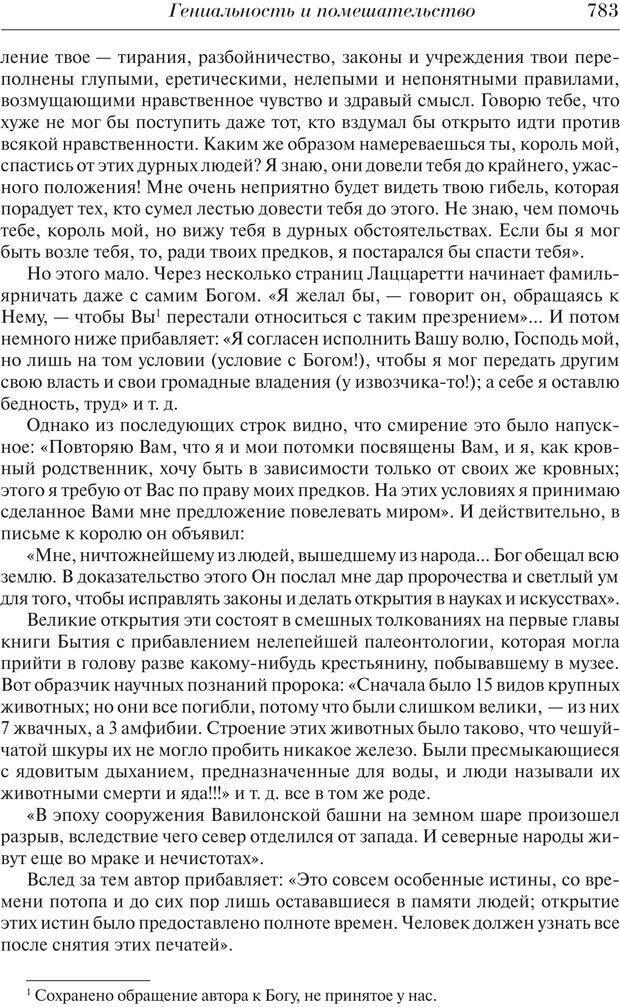 PDF. Преступный человек. Ломброзо Ч. Страница 779. Читать онлайн