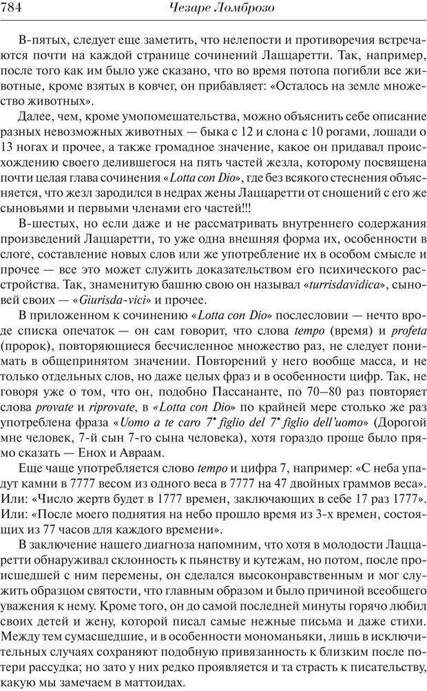 PDF. Преступный человек. Ломброзо Ч. Страница 780. Читать онлайн