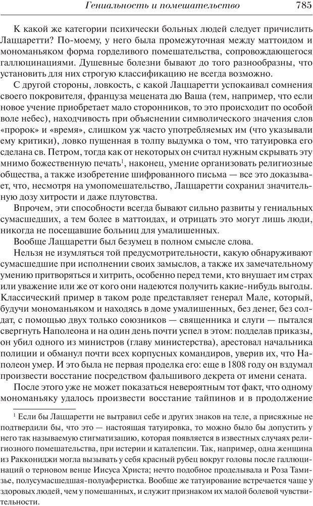 PDF. Преступный человек. Ломброзо Ч. Страница 781. Читать онлайн