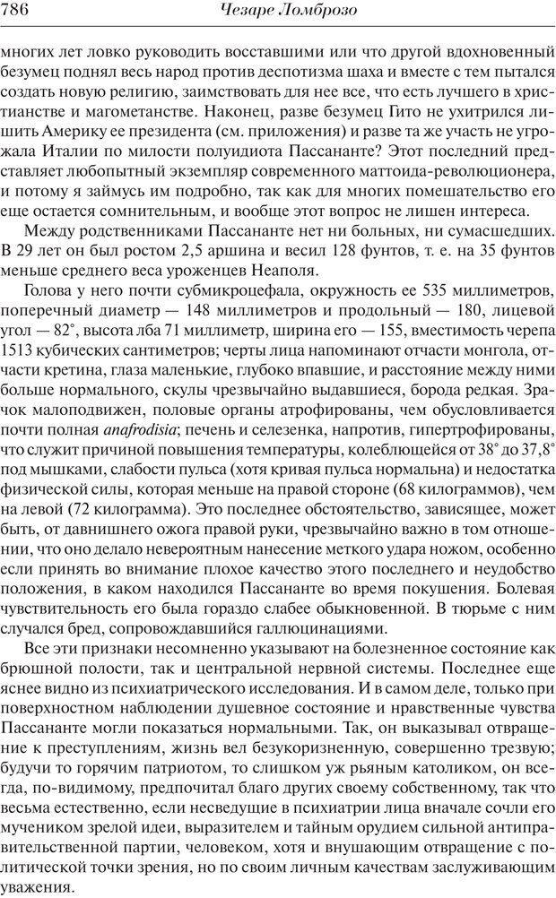 PDF. Преступный человек. Ломброзо Ч. Страница 782. Читать онлайн