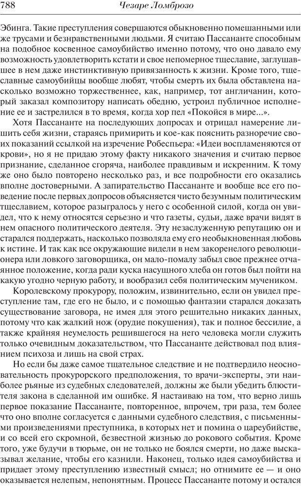 PDF. Преступный человек. Ломброзо Ч. Страница 784. Читать онлайн