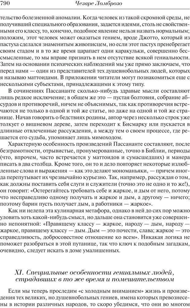 PDF. Преступный человек. Ломброзо Ч. Страница 786. Читать онлайн