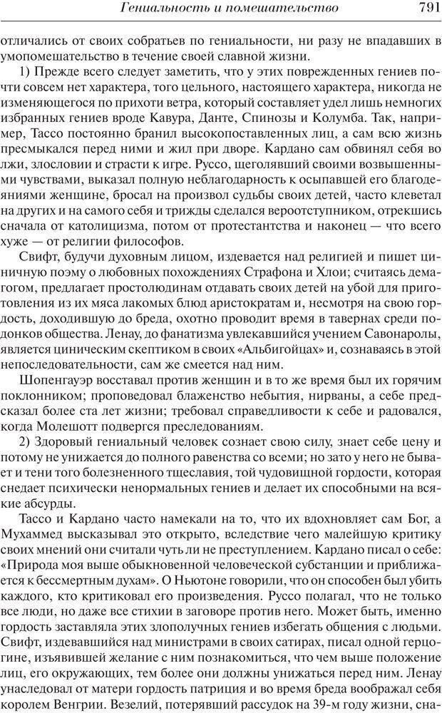 PDF. Преступный человек. Ломброзо Ч. Страница 787. Читать онлайн