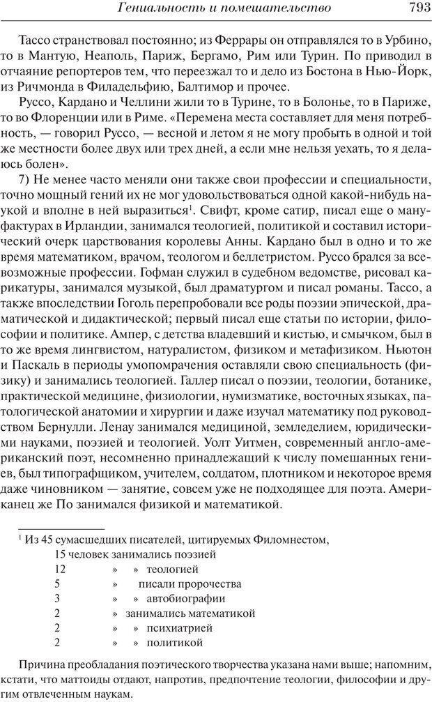 PDF. Преступный человек. Ломброзо Ч. Страница 789. Читать онлайн