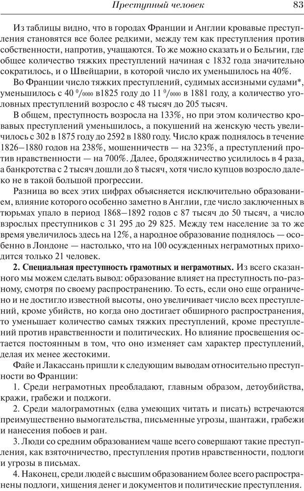PDF. Преступный человек. Ломброзо Ч. Страница 79. Читать онлайн