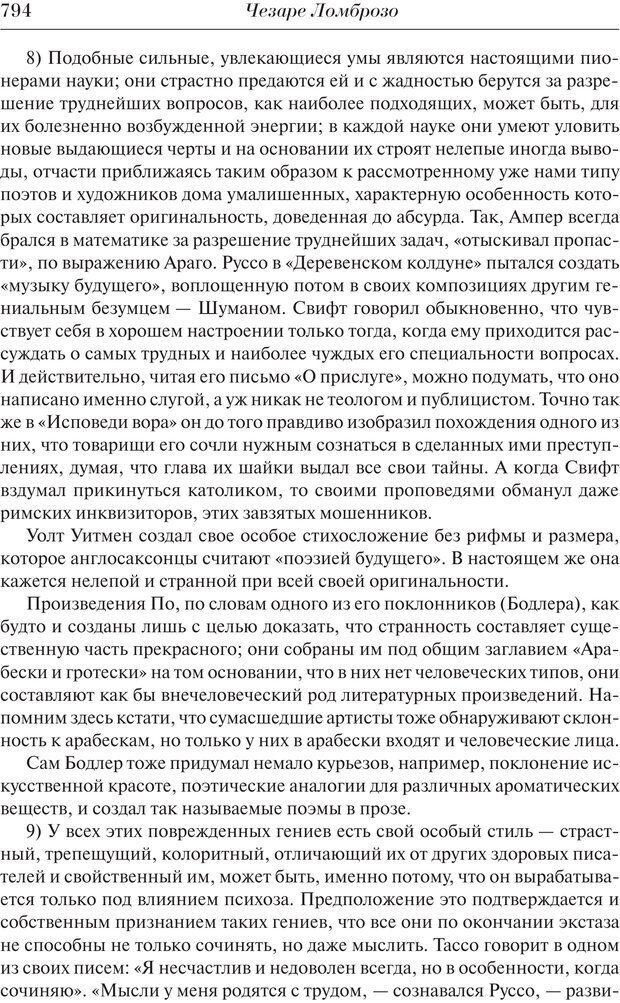 PDF. Преступный человек. Ломброзо Ч. Страница 790. Читать онлайн