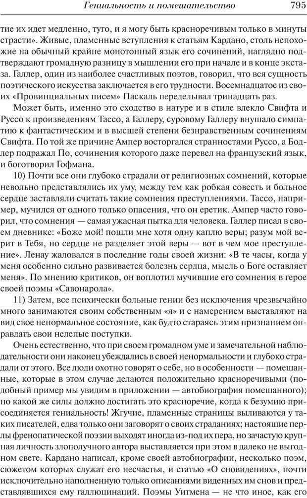 PDF. Преступный человек. Ломброзо Ч. Страница 791. Читать онлайн
