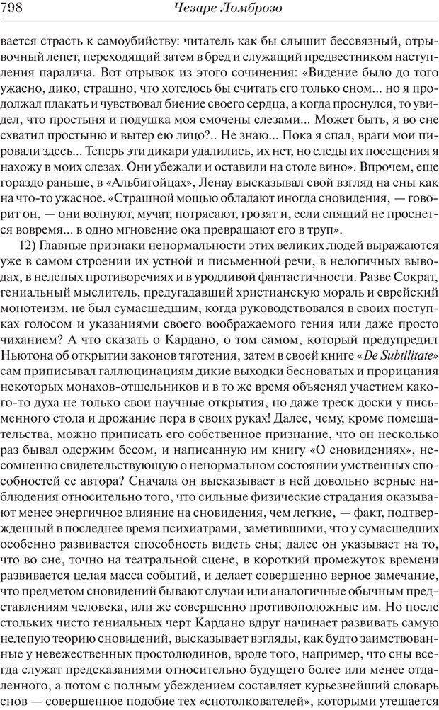 PDF. Преступный человек. Ломброзо Ч. Страница 794. Читать онлайн