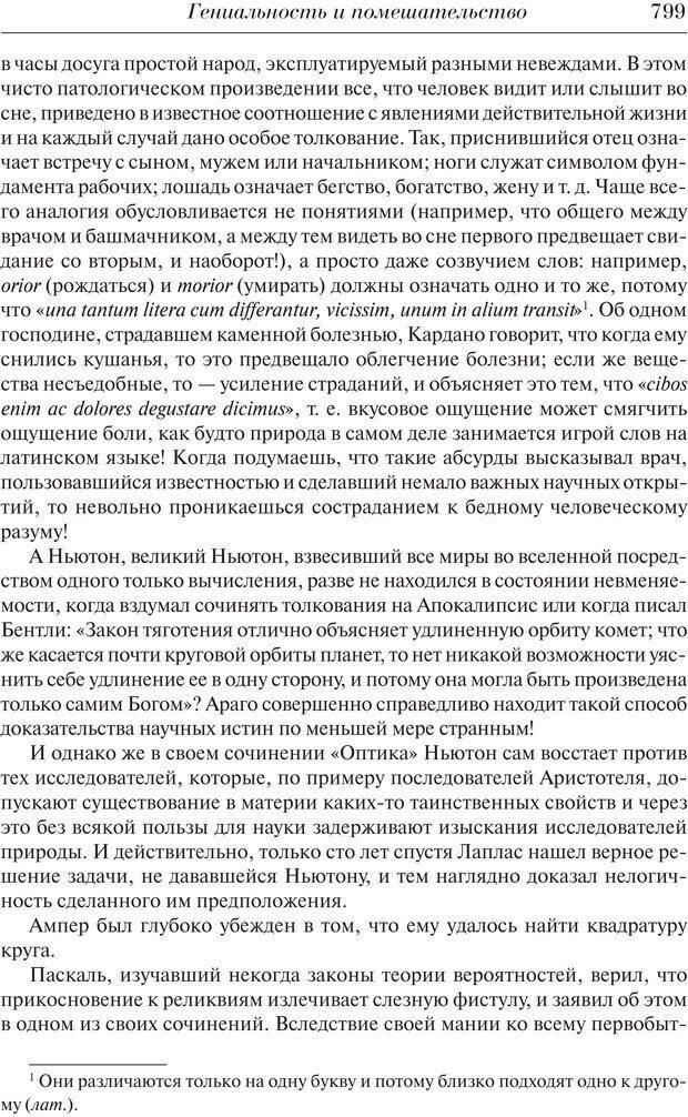 PDF. Преступный человек. Ломброзо Ч. Страница 795. Читать онлайн
