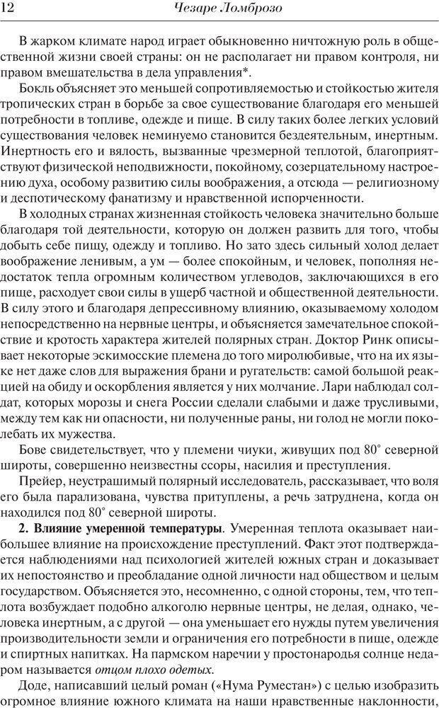 PDF. Преступный человек. Ломброзо Ч. Страница 8. Читать онлайн