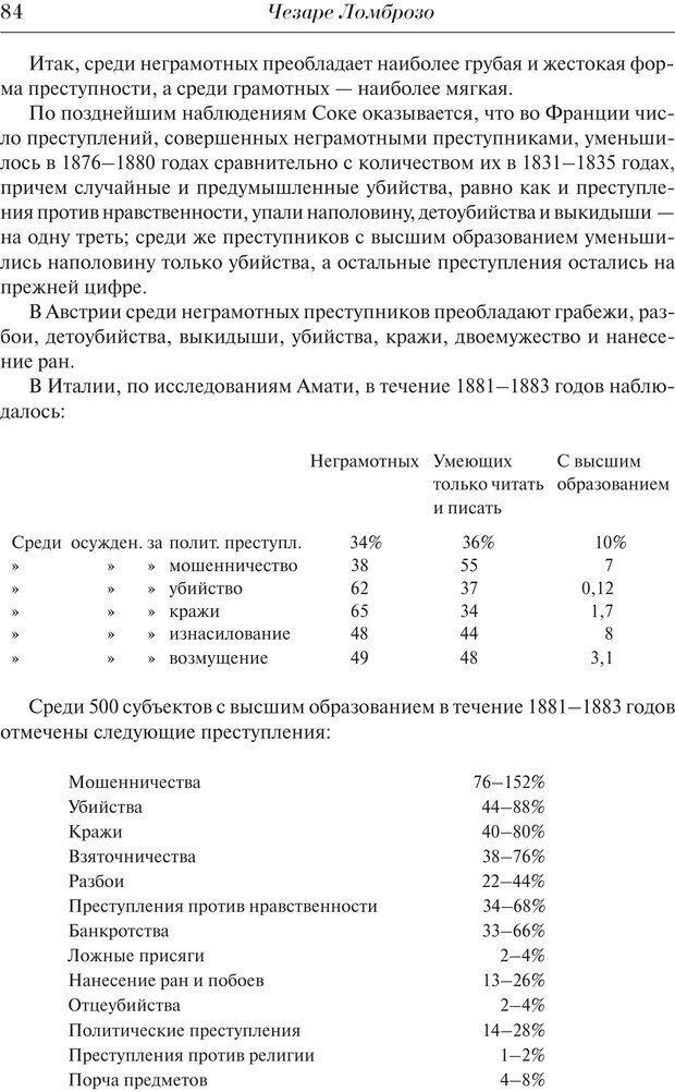 PDF. Преступный человек. Ломброзо Ч. Страница 80. Читать онлайн