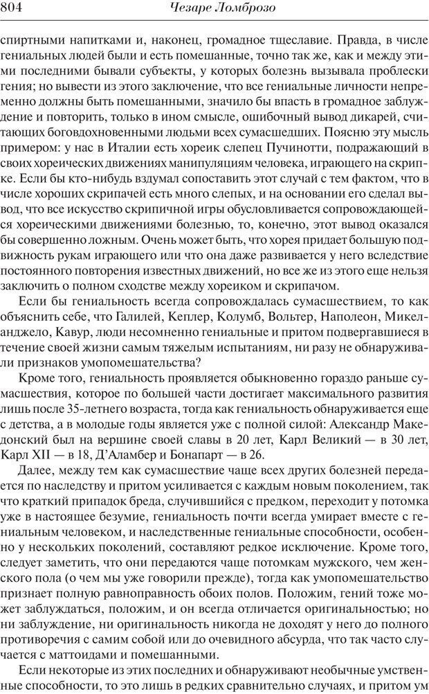 PDF. Преступный человек. Ломброзо Ч. Страница 800. Читать онлайн