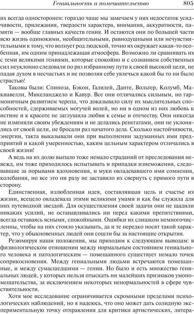 PDF. Преступный человек. Ломброзо Ч. Страница 801. Читать онлайн