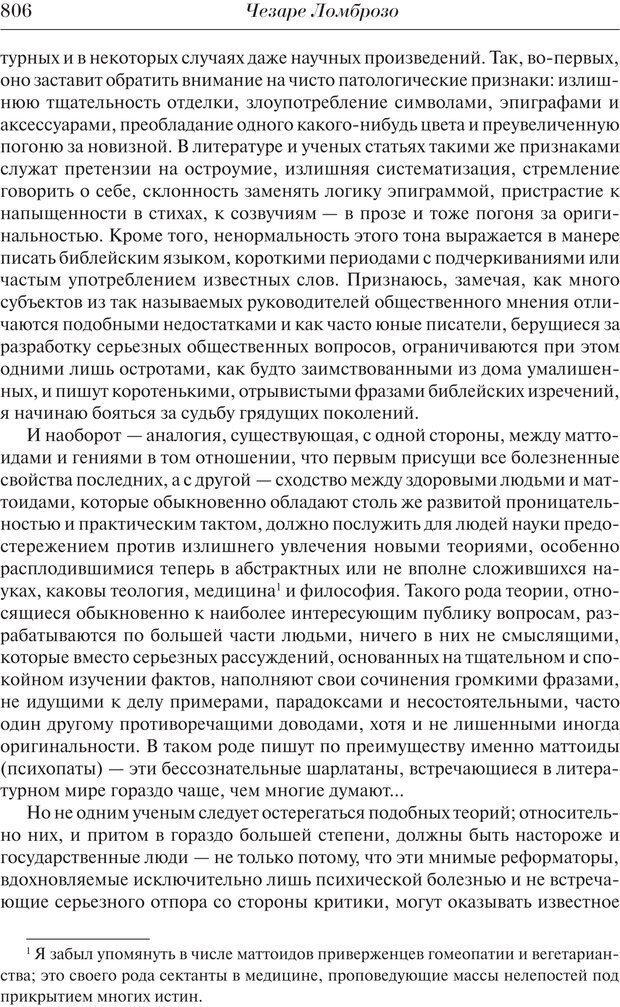 PDF. Преступный человек. Ломброзо Ч. Страница 802. Читать онлайн