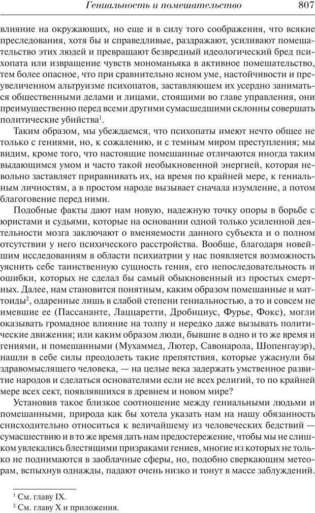 PDF. Преступный человек. Ломброзо Ч. Страница 803. Читать онлайн