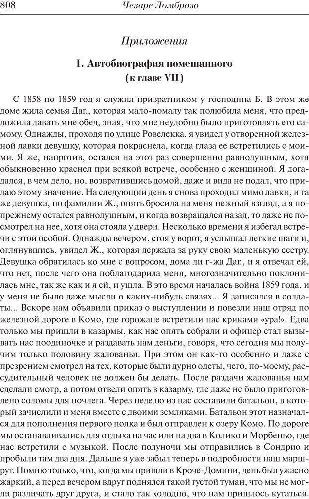 PDF. Преступный человек. Ломброзо Ч. Страница 804. Читать онлайн