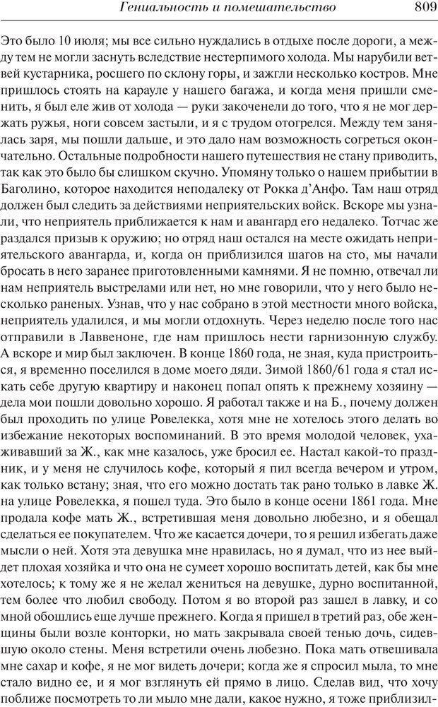 PDF. Преступный человек. Ломброзо Ч. Страница 805. Читать онлайн