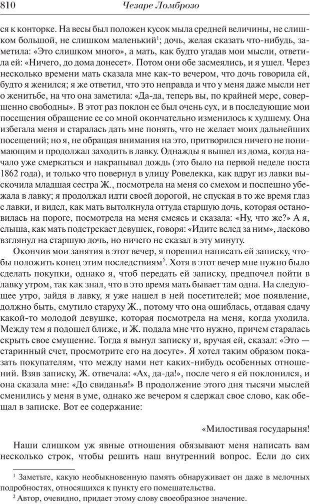 PDF. Преступный человек. Ломброзо Ч. Страница 806. Читать онлайн