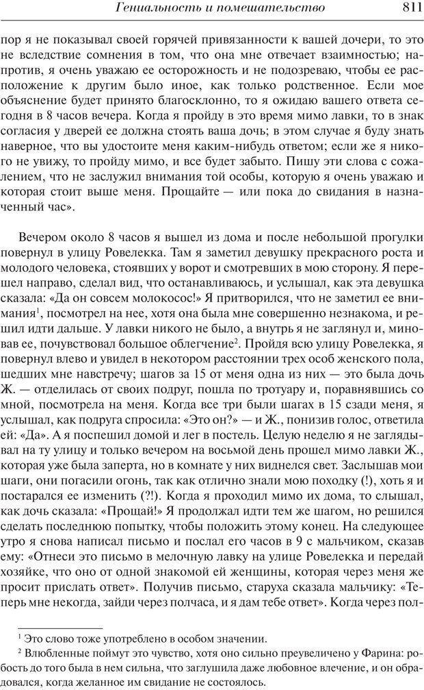 PDF. Преступный человек. Ломброзо Ч. Страница 807. Читать онлайн