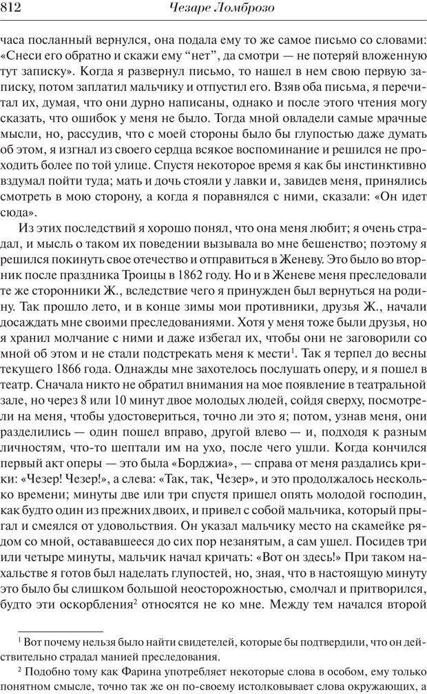 PDF. Преступный человек. Ломброзо Ч. Страница 808. Читать онлайн