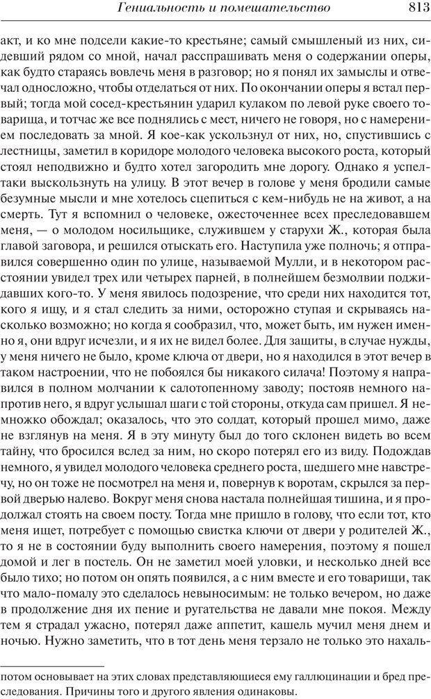 PDF. Преступный человек. Ломброзо Ч. Страница 809. Читать онлайн