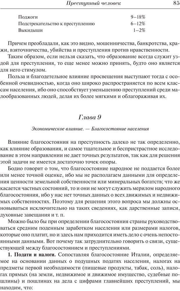PDF. Преступный человек. Ломброзо Ч. Страница 81. Читать онлайн