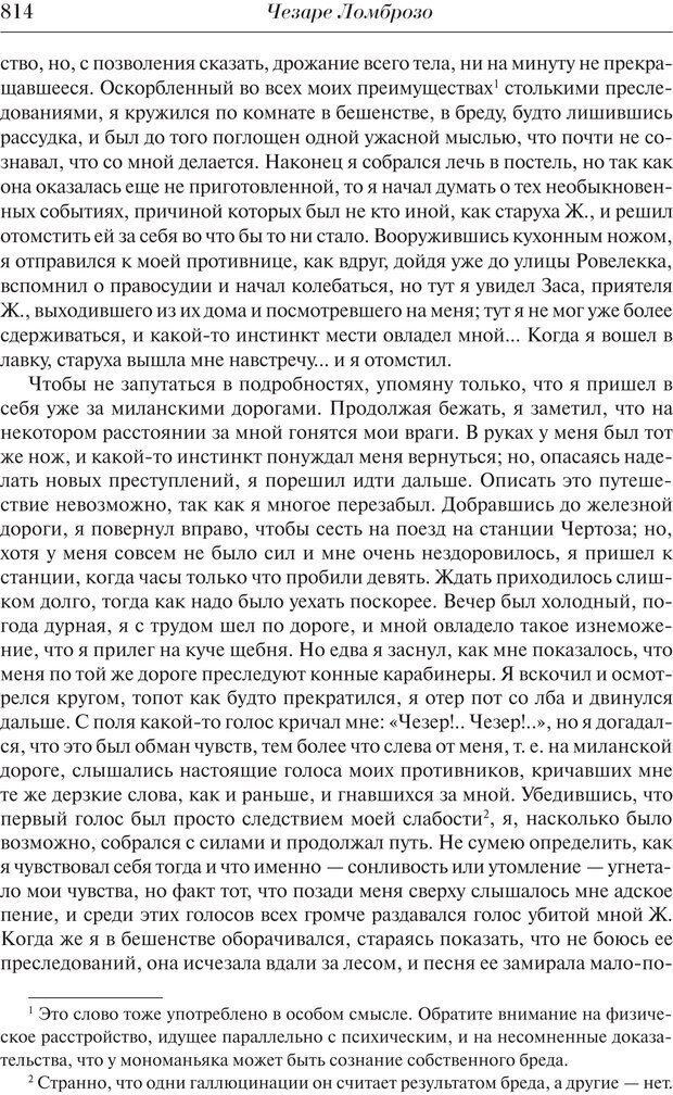 PDF. Преступный человек. Ломброзо Ч. Страница 810. Читать онлайн