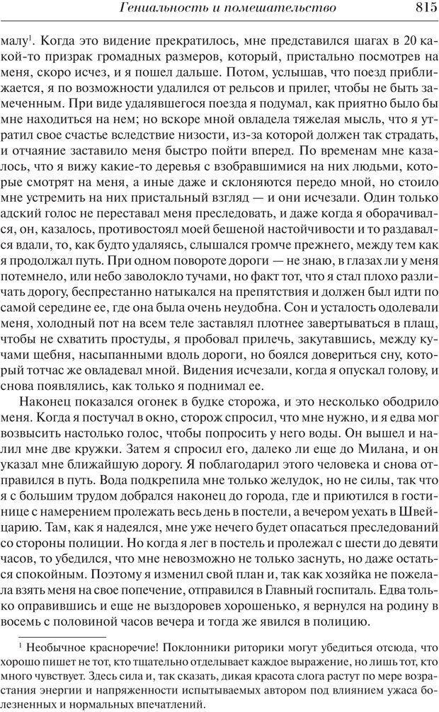 PDF. Преступный человек. Ломброзо Ч. Страница 811. Читать онлайн