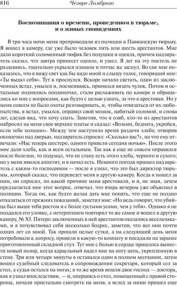 PDF. Преступный человек. Ломброзо Ч. Страница 812. Читать онлайн