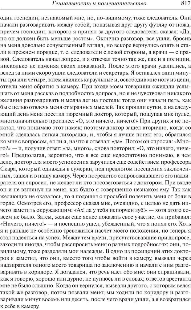 PDF. Преступный человек. Ломброзо Ч. Страница 813. Читать онлайн