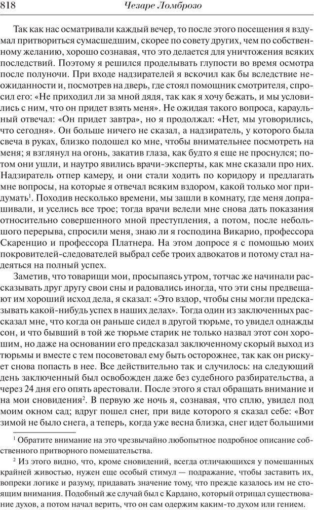 PDF. Преступный человек. Ломброзо Ч. Страница 814. Читать онлайн