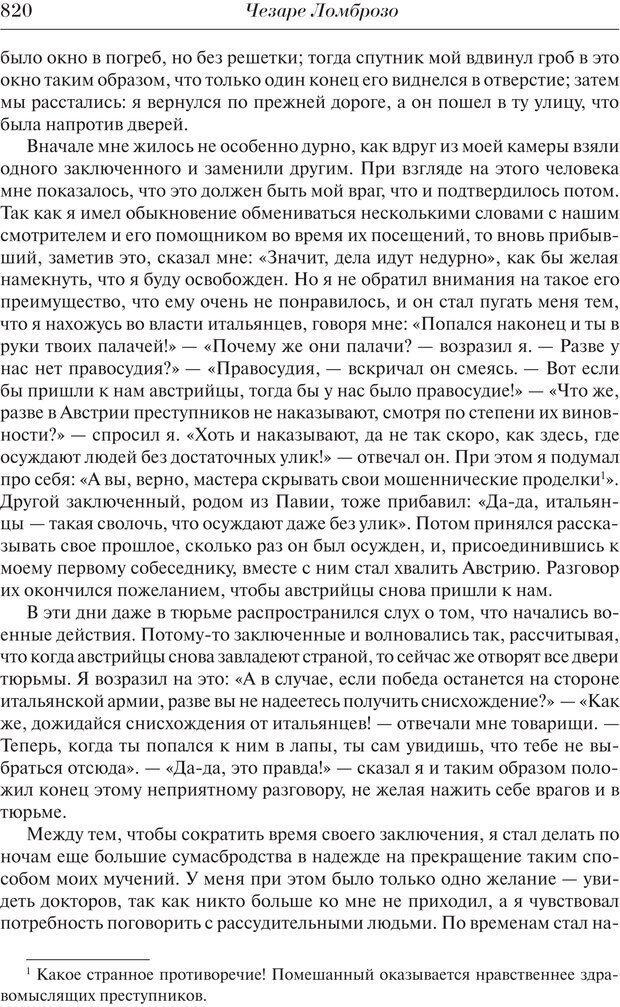 PDF. Преступный человек. Ломброзо Ч. Страница 816. Читать онлайн